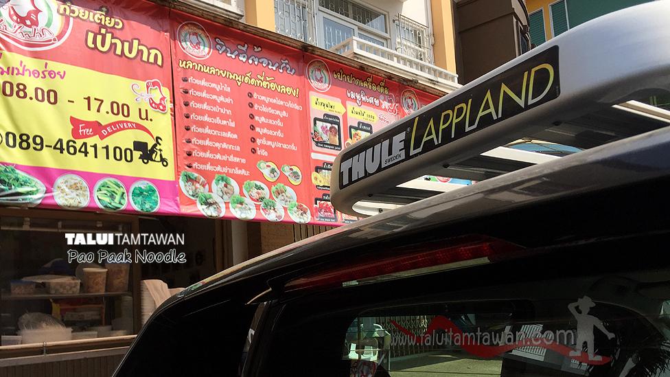 Ranger Talui Team @ Pao Paak Noodle, Hatyai