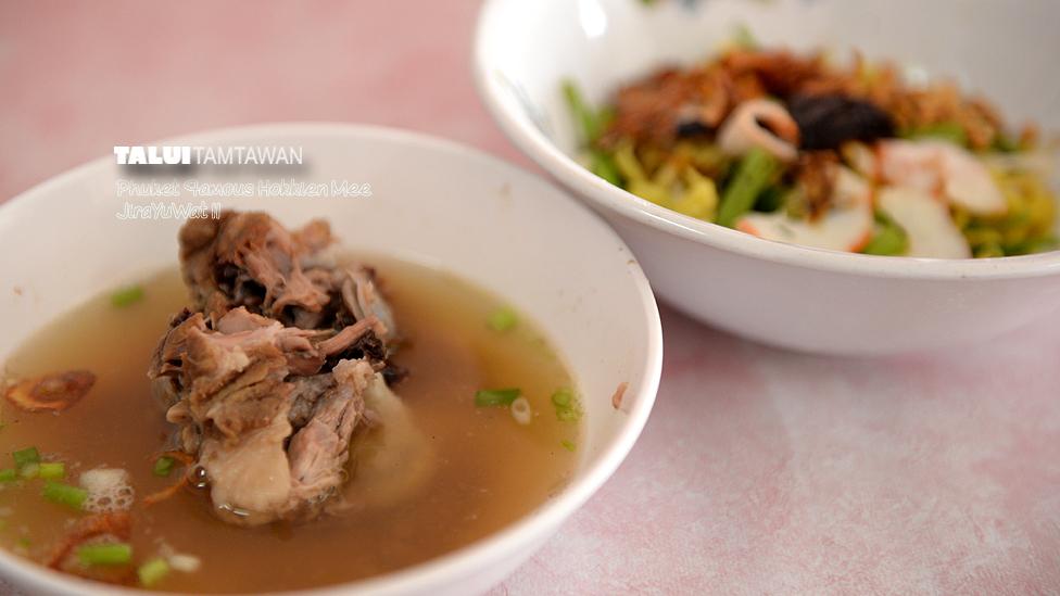 น้ำชุบ ซึ่งทำมาจากน้ำต้มกุ้ง @ Jirayuwat2, Original Famous Phuket Hokkien Mee