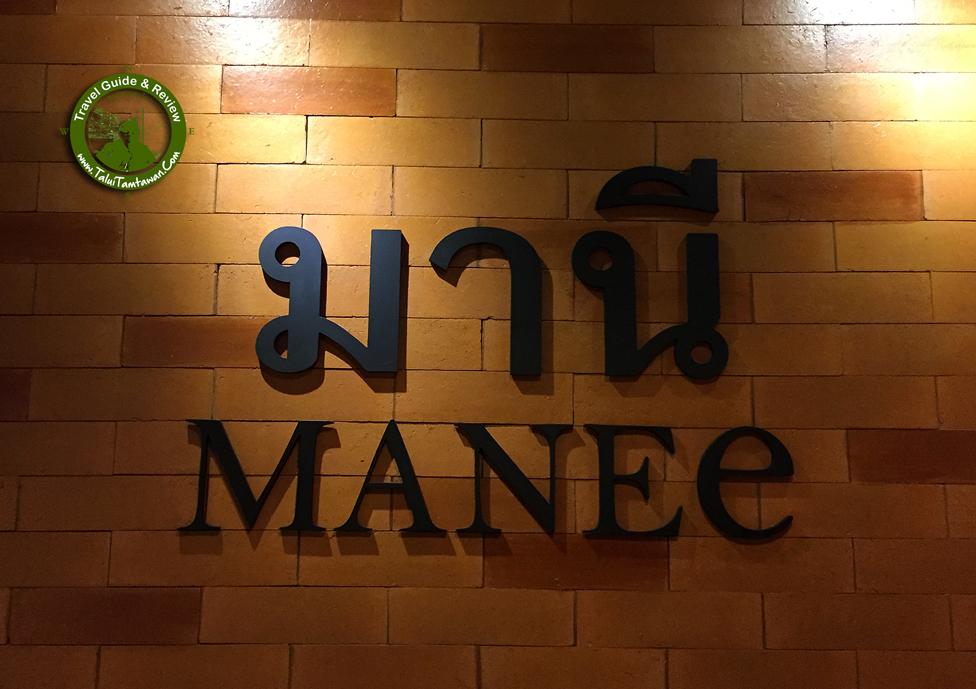 MANEe มานี