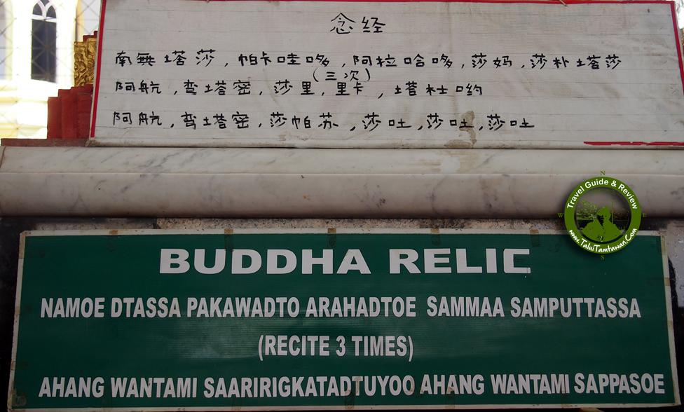 คาถา ไหว้พระ หลายภาษา