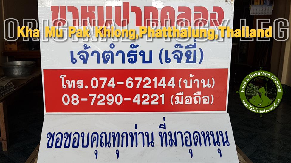 F-KhaMuPakKhlong1-976x549