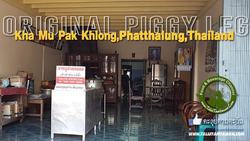 F-KhaMuPakKhlong2-976x549