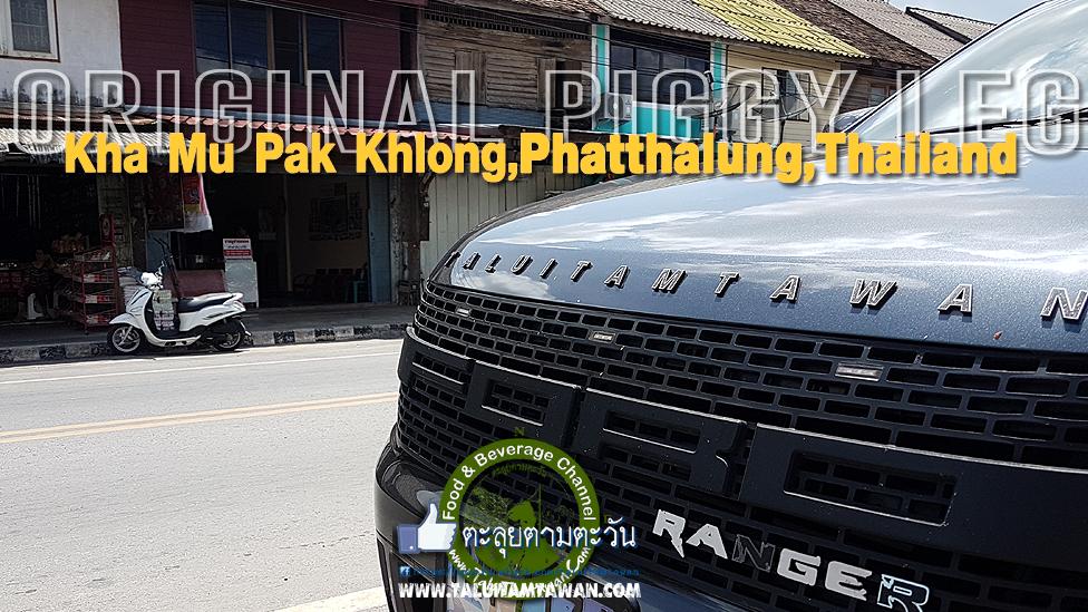 F-KhaMuPakKhlong3-976x549