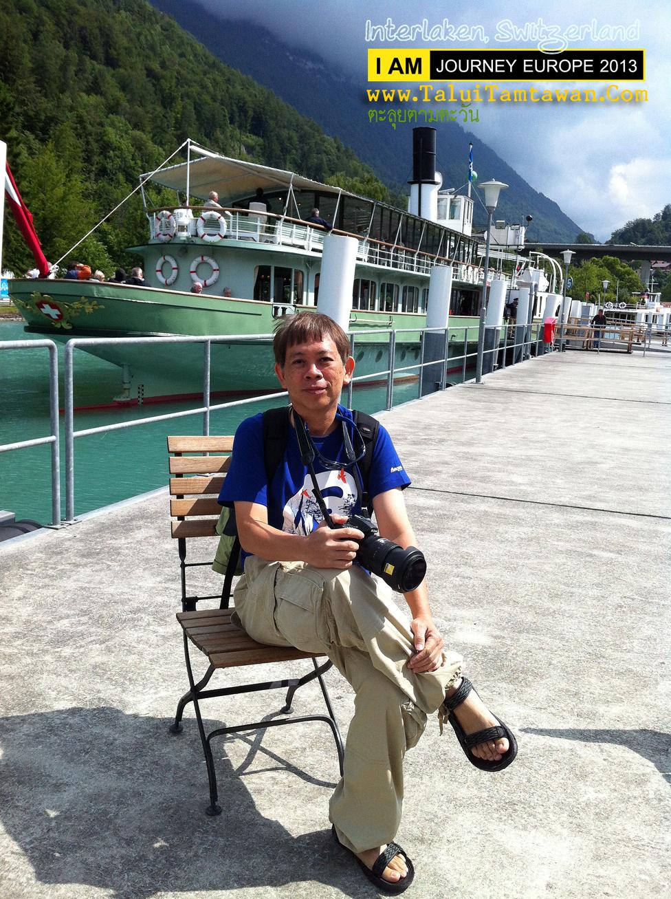 Interlaken Cruse To Brenz. นั่งเรือชมวิว ในทะเลสาบ